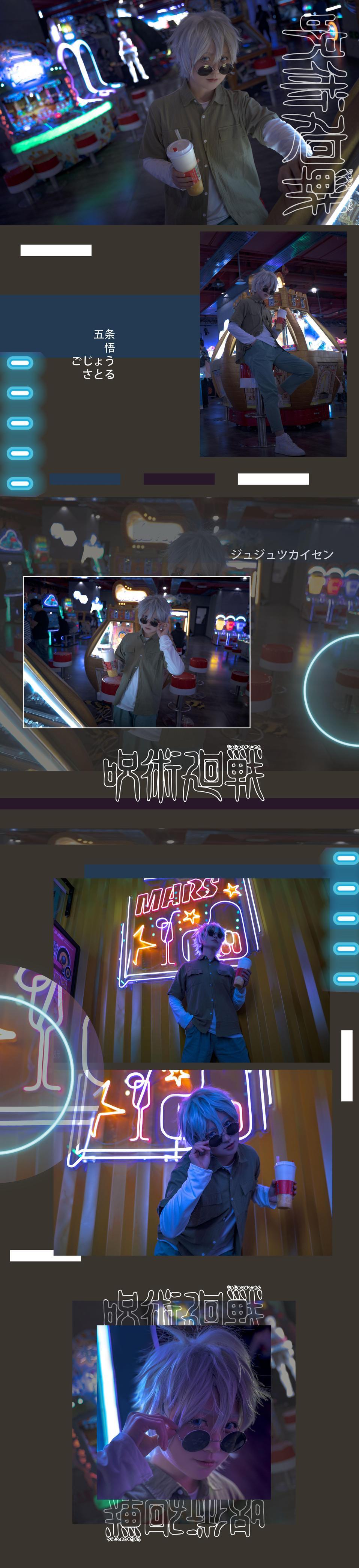 《咒术回战》正片cosplay【CN:九月秋雨】-第2张