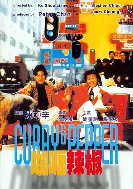 咖喱辣椒-香港搞笑电影海报剧照