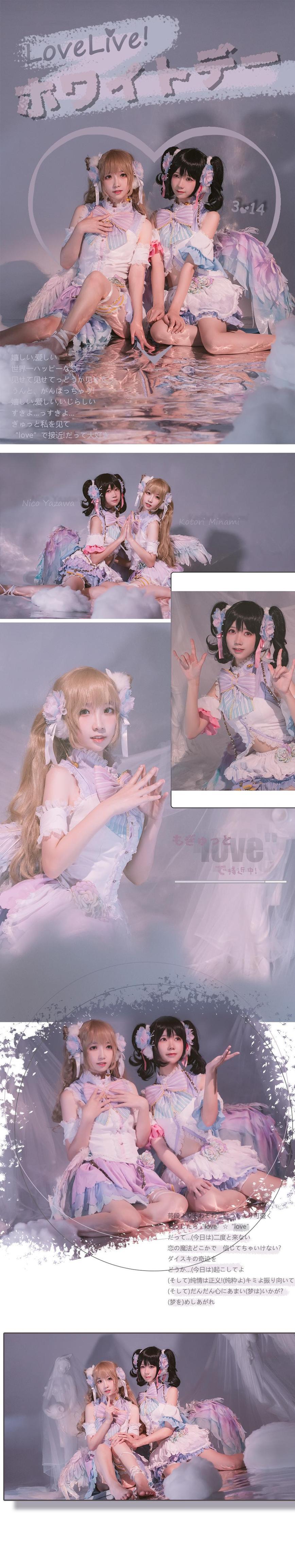 《白色情人节》矢泽妮可cosplay【CN:菀颜】-第2张