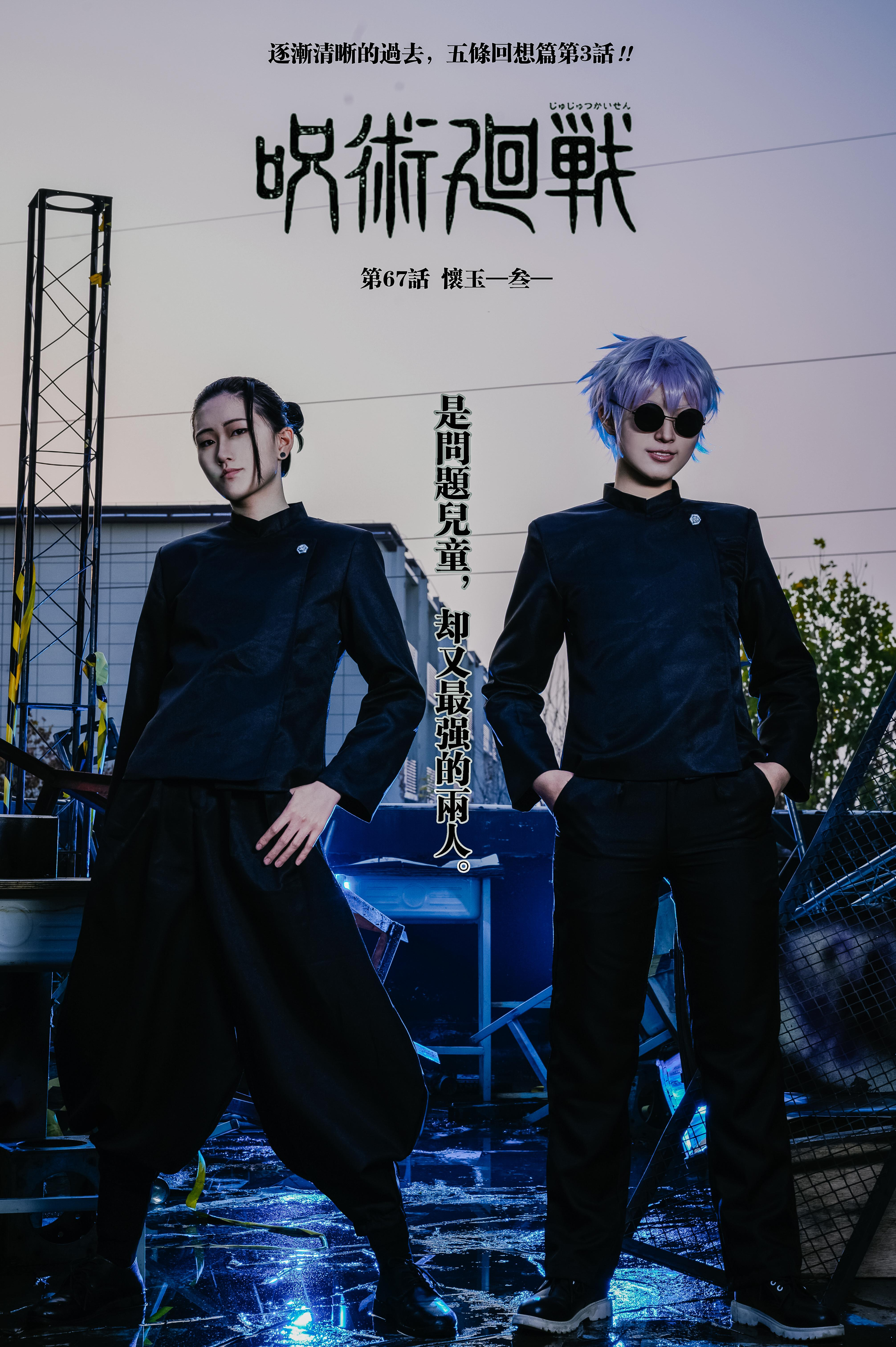 《咒术回战》辰苏cosplay-第6张