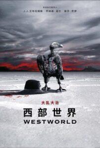 西部世界: Season 2