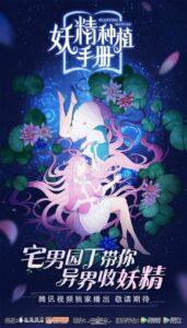 妖精种植手册: Season 1