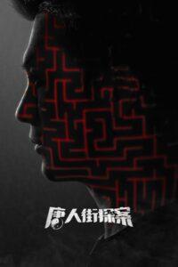 唐人街探案: 第1季
