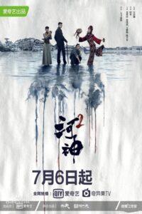 河神2: Season 1